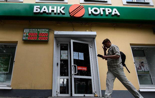 Пострадавшие вкладчики банка «Югра» получат все потерянные средства