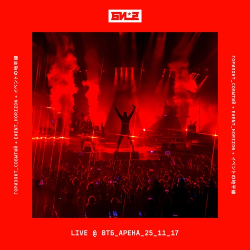 БИ-2 «Горизонт событий. Live ВТБ Арена 25.11.17» (2СD + DVD)