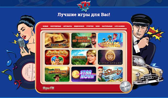 Онлайн-казино 777 Originals - как сделать игровой вечер действительно интересным