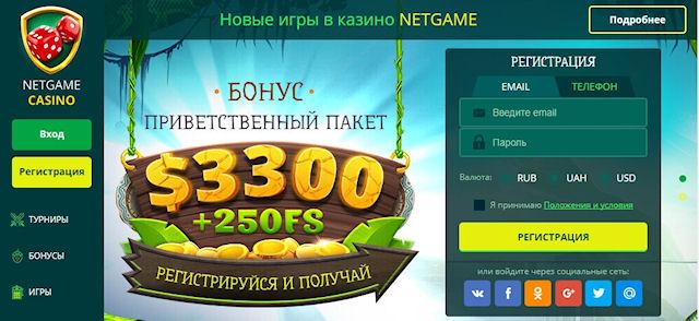 Онлайн казино НетГейм успешный проект для активных геймеров