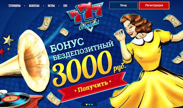 Какие просторы открывает казино 777 Оригинал онлайн?