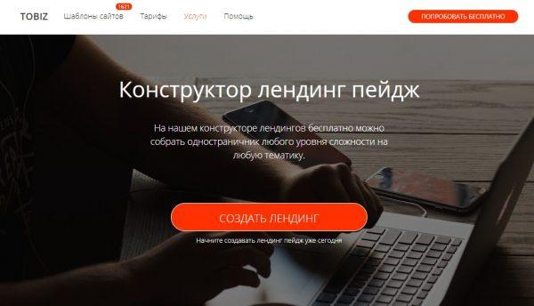 Топовый конструктор сайтов